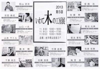 Kinokouboukai2013b_2