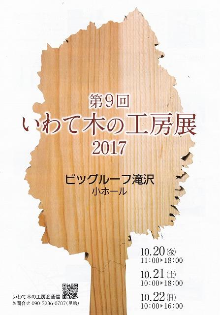 2017_a